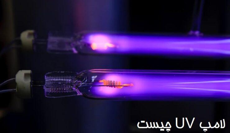 لامپ UV چیست